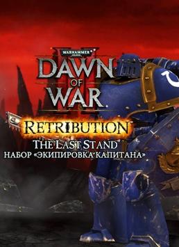Warhammer 40 000. Dawn of War II. Retribution. Набор Экипировка Капитана [PC, Цифровая версия] (Цифровая версия) europa universalis iv art of war дополнение [pc цифровая версия] цифровая версия
