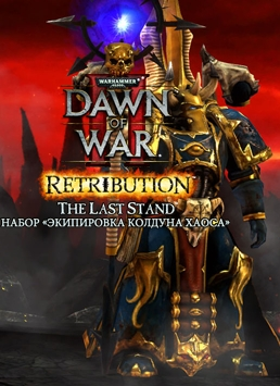 Warhammer 40 000. Dawn of War II. Retribution. Набор Экипировка Колдуна Хаоса