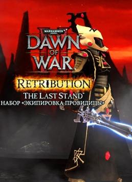 Warhammer 40 000. Dawn of War II. Retribution. Набор Экипировка Провидицы  лучшие цены на игру и информация о игре