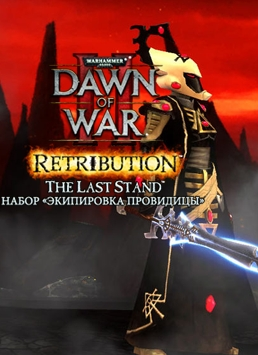 Warhammer 40 000. Dawn of War II. Retribution. Набор Экипировка Провидицы