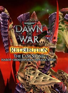 Warhammer 40 000. Dawn of War II. Retribution. Набор Экипировка Тирана Улья