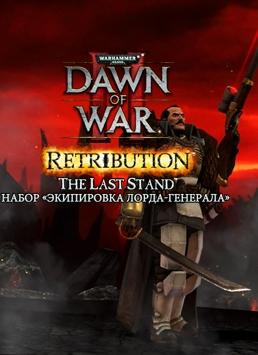 Warhammer 40 000. Dawn of War II. Retribution. Набор Экипировка Лорда-генерала  лучшие цены на игру и информация о игре