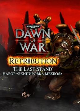 Warhammer 40 000. Dawn of War II. Retribution. Набор Экипировка Мекбоя [PC, Цифровая версия] (Цифровая версия) dark souls ii scholar of the first sin цифровая версия