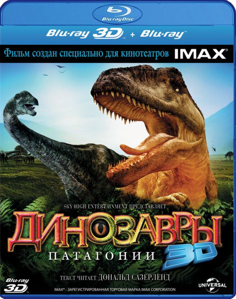Динозавры Патагонии3D (Blu-ray 3D +2D) (2Blu-ray) алиса в зазеркалье 3d blu ray 3d