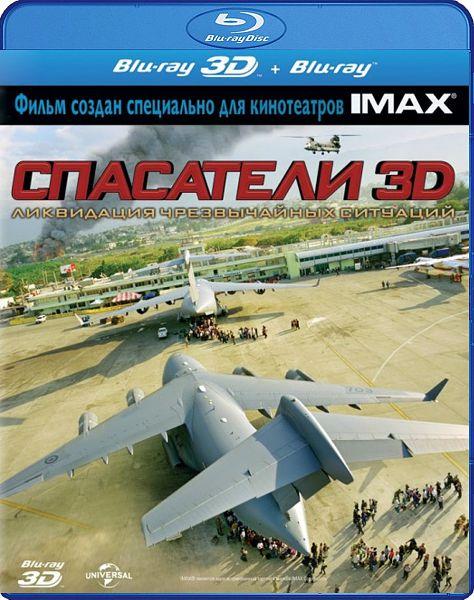 Спасатели (Blu-ray 3D + 2D) фото