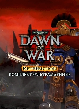 Warhammer 40 000. Dawn of War II. Retribution. Ультрамарины. Дополнение [PC, Цифровая версия] (Цифровая версия) europa universalis iv art of war дополнение [pc цифровая версия] цифровая версия