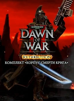 Warhammer 40 000. Dawn of War II. Retribution. Корпус Смерти Крига. Дополнение [PC, Цифровая версия] (Цифровая версия) europa universalis iv art of war дополнение [pc цифровая версия] цифровая версия