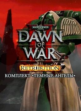 Warhammer 40 000. Dawn of War II. Retribution. Темные Ангелы. Дополнение  лучшие цены на игру и информация о игре