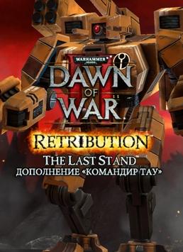 Warhammer 40 000. Dawn of War II. Retribution. Командир Тау. Дополнение