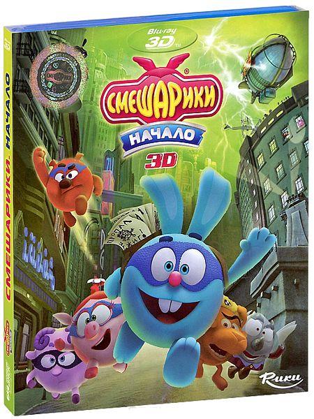 Смешарики. Начало (Blu-ray 3D)В новом полнометражном мультфильмеСмешарики. Начало &amp;ndash; наши любимые Смешарики, полторы сотни новых персонажей и впервые – отрицательный герой!<br>