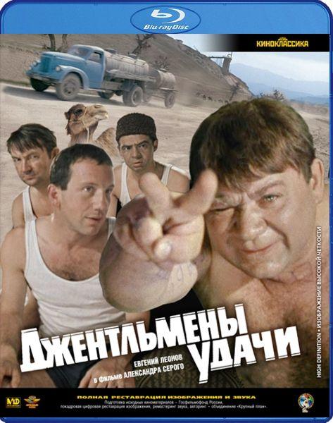 Джентльмены удачи (Blu-ray)Главному герою фильма Джентльмены удачи, заведующему детсадом Трошкину фатально не повезло: он оказался как две капли воды похож на бандита по кличке &amp;laquo;Доцент&amp;raquo;, похитившего уникальный шлем Александра Македонского.<br>