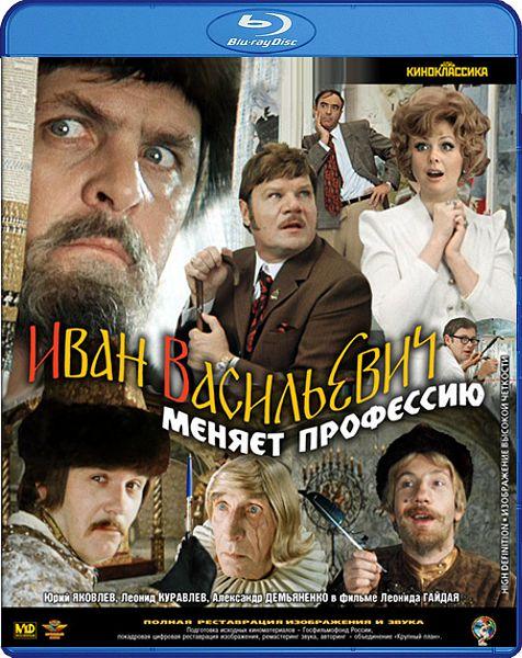 Иван Васильевич меняет профессию (Blu-ray) 3d blu ray плеер panasonic dmp bdt460ee