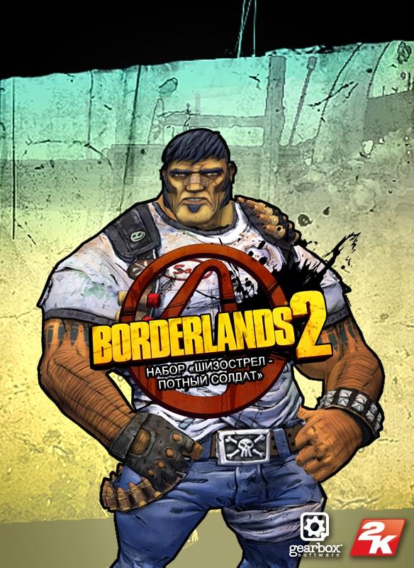 Borderlands 2. Набор «Шизострел – потный солдат» (Цифровая версия)С новым стилем поиски Хранилища станут еще интереснее! Набор Borderlands II. Gunzerker Greasy Grunt Pack содержит голову &amp;laquo;Ненужная гримаса&amp;raquo; и облик «Я тут просто работаю» для шизострела &amp;ndash; ищите их в системе «Перестройка»!<br>