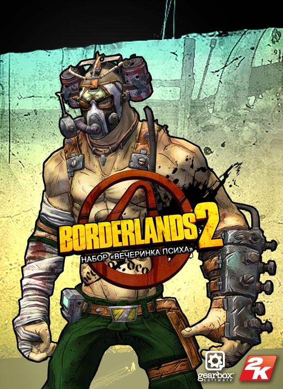 Borderlands 2. Набор «Вечеринка психа» [PC, Цифровая версия] (Цифровая версия) рокси кидс надувной круг flipper 0 с музыкой буль буль водичка