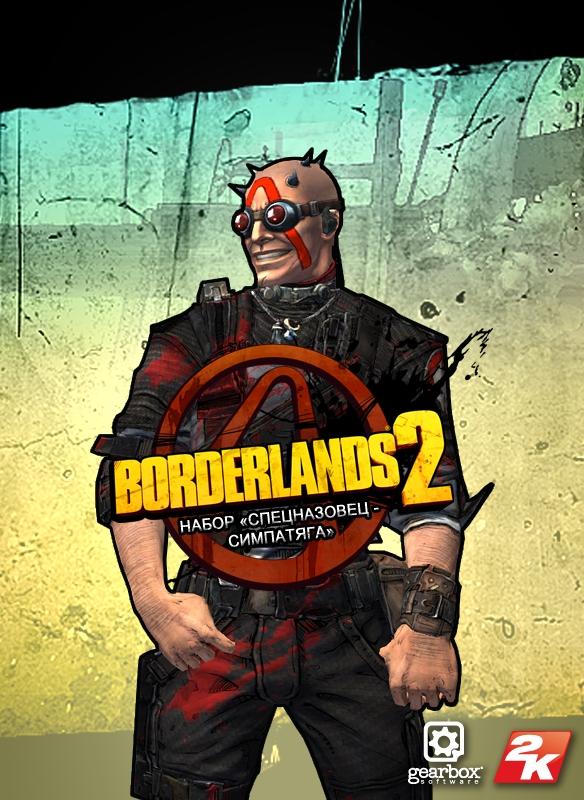 Borderlands 2. Набор «Спецназовец – симпатяга»