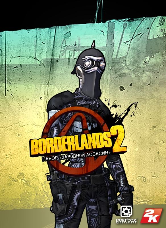 Borderlands 2. Набор «Заводной ассасин» [PC, Цифровая версия] (Цифровая версия)С новым стилем поиски Хранилища станут еще интереснее! Набор Borderlands II. Assassin Clockwork Pack содержит голову &amp;laquo;Аэр0динамика&amp;raquo; и облик «Зав0дной» для ассассина &amp;ndash; ищите их в системе «Перестройка»!<br>