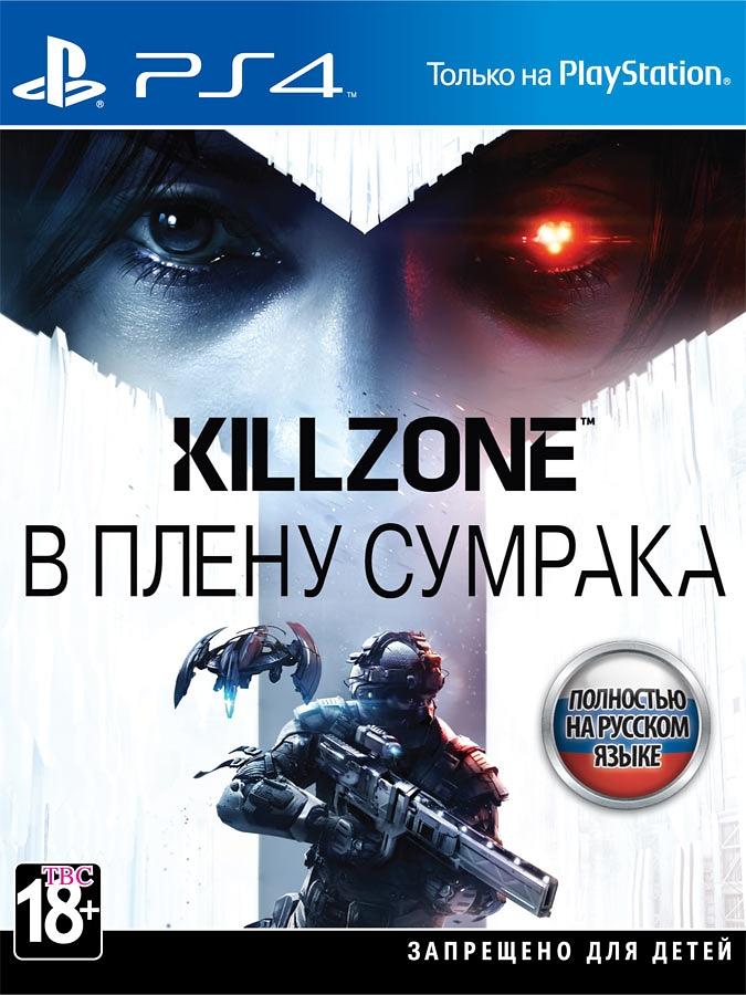 Killzone. В плену сумрака [PS4]