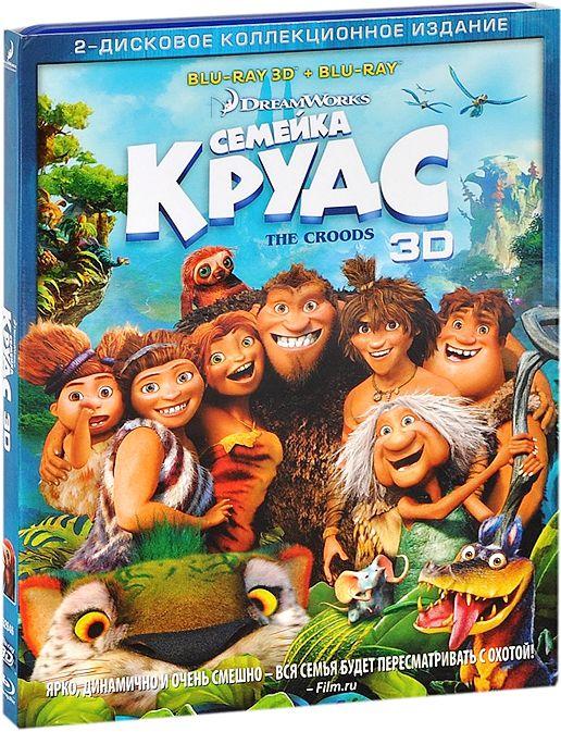 Семейка Крудс (Blu-ray 3D + 2D) ной blu ray 3d 2d