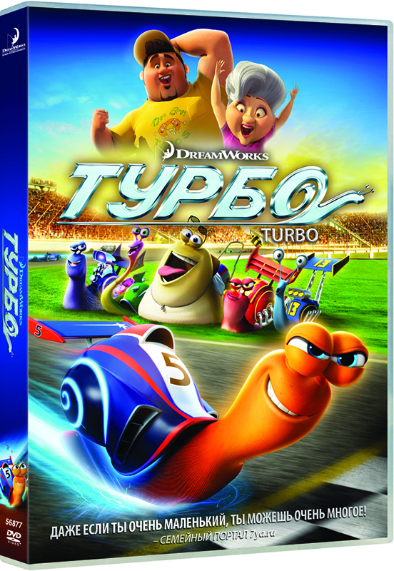 Турбо TurboМультфильм Турбо расскажет нам историю самого медленного существа, которое внезапно воплощает свою мечту и становится невероятно быстрым.<br>