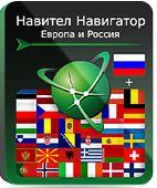 Навигационная система Навител с пакетом карт (Европа + Россия) (Цифровая версия)