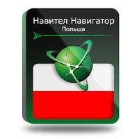 Навител. Навигационная система с пакетом карт (Польша) (Цифровая версия)Навител. Навигационная система с пакетом карт (Польша) &amp;ndash; уникальная и точная система навигации, включающая в себя подробную навигационную карту Польши, а также бесплатные сервисы Навител.Пробки, Навител.SMS, Навител.События, Динамические POI, Навител.Друзья и Навител.Погода.<br>
