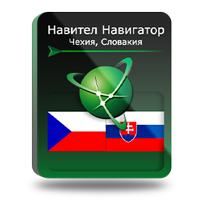 Навител Навигатор. Чешская республика + Словакия [Цифровая версия] (Цифровая версия) навител навигатор республика узбекистан [цифровая версия] цифровая версия