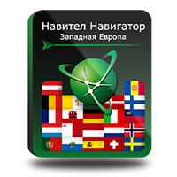 Навигационная система Навител с пакетом карт (Западная Европа) (Цифровая версия)