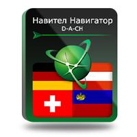 Навител Навигатор. D-A-CH (Германия /Австрия/ Швейцария/ Лихтенштейн) [Цифровая версия] (Цифровая версия)