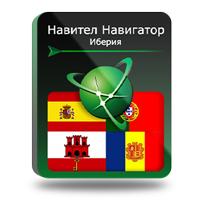 Навител. Навигационная система с пакетом карт Иберия (Испания, Португалия, Гибралтар, Андорра) (Цифровая версия)Навител. Навигационная система с пакетом карт Иберия (Испания, Португалия, Гибралтар, Андорра) &amp;ndash; уникальная и точная система навигации для коммуникаторов и КПК (карманных компьютеров), снабжённых ГЛОНАСС/GPS-приёмником, со специальным комплектом карт.<br>