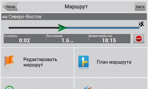 Навител. Навигационная система с пакетом карт (Турция) (Цифровая версия) от 1С Интерес