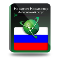 Навигационная система Навител с пакетом карт (Россия. Федеральный Округ) (Цифровая версия)