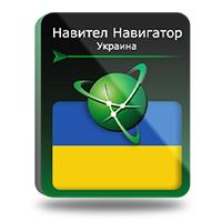 Навигационная система Навител с пакетом карт (Украина) (Цифровая версия)Навител. Навигационная система с пакетом карт (Украина) &amp;ndash; уникальная и точная система навигации, включающая в себя подробную навигационную карту Украины, а также бесплатные сервисы Навител.Пробки, Навител.SMS, Навител.События, Динамические POI, Навител.Друзья и Навител.Погода.<br>