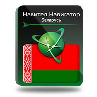 Навигационная система Навител с пакетом карт (Республика Беларусь) (Цифровая версия)