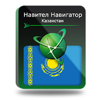 Навител. Навигационная система с пакетом карт (Республика Казахстан) (Цифровая версия)Навител. Навигационная система с пакетом карт (Казахстан) &amp;ndash; уникальная и точная система навигации, включающая в себя подробную навигационную карту Казахстана, а также бесплатные сервисы Навител.Пробки, Навител.SMS, Навител.События, Динамические POI, Навител.Друзья и Навител.Погода.<br>