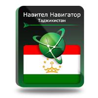 Навител. Навигационная система с пакетом карт (Таджикистан) (Цифровая версия) - Навител - НавителНавител. Навигационная система с пакетом карт (Таджикистан) &amp;ndash; уникальная и точная система навигации, включающая в себя подробную навигационную карту Таджикистана, а также бесплатные сервисы Навител.Пробки, Навител.SMS, Навител.События, Динамические POI, Навител.Друзья и Навител.Погода.<br>