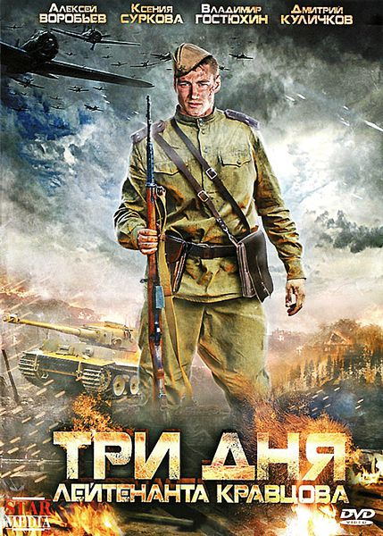 Три дня лейтенанта Кравцова (региональное издание)