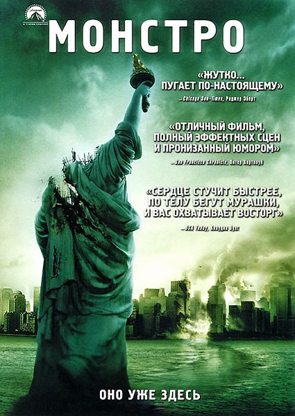 Монстро (региональноеиздание) CloverfieldОно уже здесь&amp;hellip; Фильм Монстро от продюсера-провидца Дж. Дж. Абрамса и режиссера Мэтта Ривза &amp;ndash; сенсация мирового масштаба. Полтора часа ужаса и напряжения – такое невозможно забыть!<br>