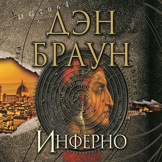 Инферно  (2 CD)Инферно &amp;ndash; новый роман Дэна Брауна, автора супербестселлеров о захватывающих приключениях профессора Роберта Лэнгдона. Его книги &amp;laquo;Ангелы и демоны&amp;raquo;, &amp;laquo;Код да Винчи&amp;raquo; и &amp;laquo;Утраченный символ&amp;raquo; взорвали книжный рынок.<br>