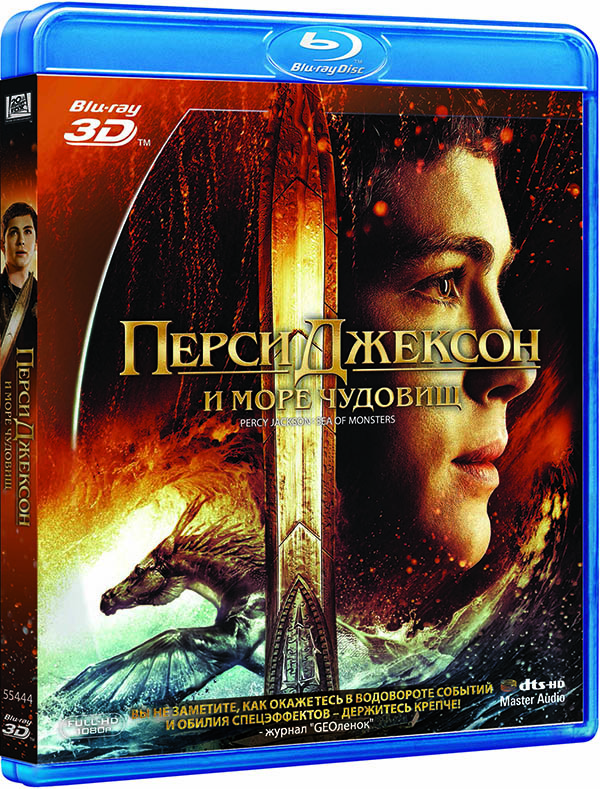 Перси Джексон и Море чудовищ (Blu-ray 3D + 2D) Percy Jackson: Sea of Monsters