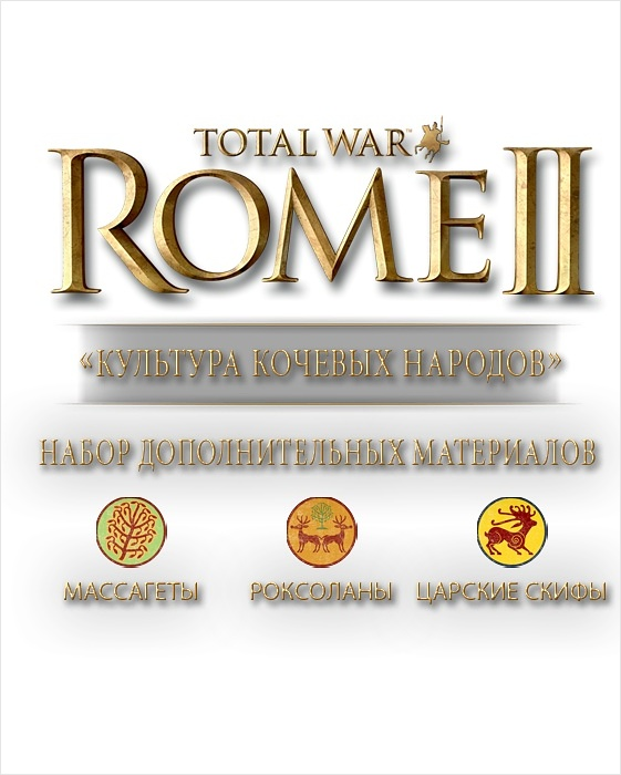 Total War. Rome II. Набор DLC Культура кочевых народов [PC, Цифровая версия] (Цифровая версия) sega