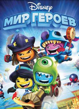 Disney. Мир героев (Цифровая версия)Игра Мир героев позволит вам совершить незабываемое путешествие во вселенной, созданной по мотивам анимационных и художественных фильмов Disney и Disney/Pixar.<br>