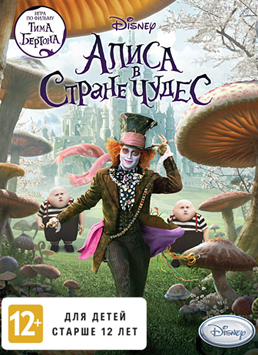 Disney. Алиса в стране Чудес (Цифровая версия)