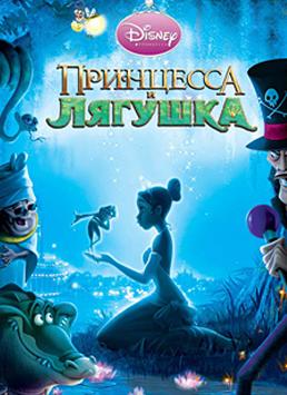 Disney. Принцесса и лягушка (Цифровая версия)В игре Disney. Принцесса и лягушка вас ждет более 20 испытаний, в которых могут принимать участие до четырех игроков. Вместе с принцессой Тианой и другими героями мультфильма вы сможете совершить незабываемое путешествие по красивейшим местам Нового Орлеана.<br>