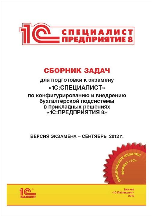 Сборник задач для подготовки к экзамену «1С:Специалист» по конфигурированию и внедрению бухгалтерской подсистемы в прикладных решениях «1С:Предприятия 8» (Цифровая версия)