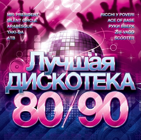 Сборник: Лучшая дискотека 80–90 (CD)Для всех, кто соскучился по 80-ым и 90-ым. Для всех, кому не терпится перенестись на дискотеку времен гр. Руки Вверх и Scooter – сборник Лучшая дискотека 80&amp;ndash;90.<br>