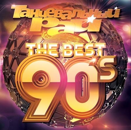 Сборник: Танцевальный Рай – The Best 90's (CD)