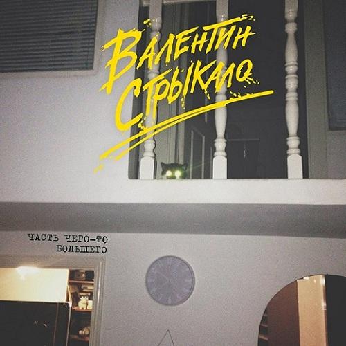 Валентин Стрыкало: Часть чего-то большего (CD)