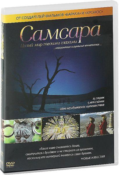 Самсара SamsaraФильм Самсара, снятый полностью на 70-миллиметровую пленку, представляет собой полуторачасовое путешествие по самым удивительным местам планеты (всего в фильме покажут 25 стран на 5 континентах).<br>