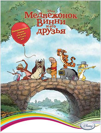 Disney. Медвежонок Винни и его друзья (Цифровая версия)Disney. Медвежонок Винни и его друзья &amp;ndash; это развивающая игра, в которой маленькие игроки познакомятся с приключениями медвежонка и его друзей и выполнят множество увлекательных заданий.<br>