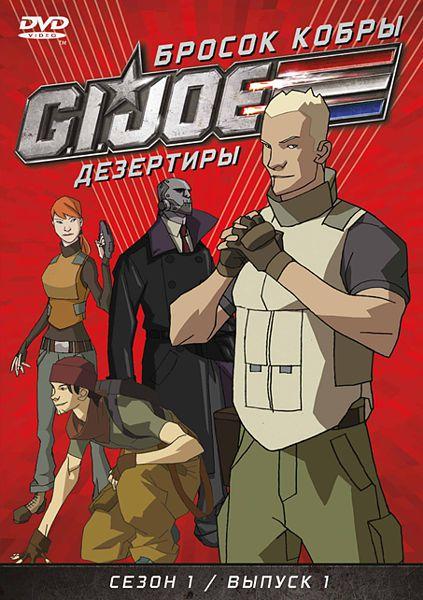 G.I. Joe: Дезертиры: Бросок кобры. Сезон 1. Выпуск 1 (DVD)